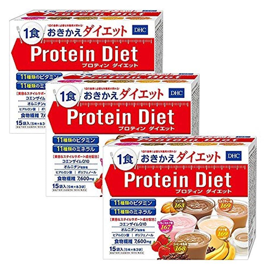 同種の対抗遠いDHC プロティンダイエット 15袋入 × 3箱セット [ヘルスケア&ケア用品]