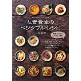 なぎ食堂のベジタブル・レシピ