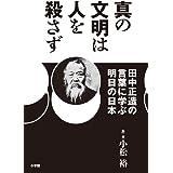 真の文明は人を殺さず: 田中正造の言葉に学ぶ明日の日本