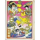 マンチャラ小日向くん 3 (ビッグコミックス)