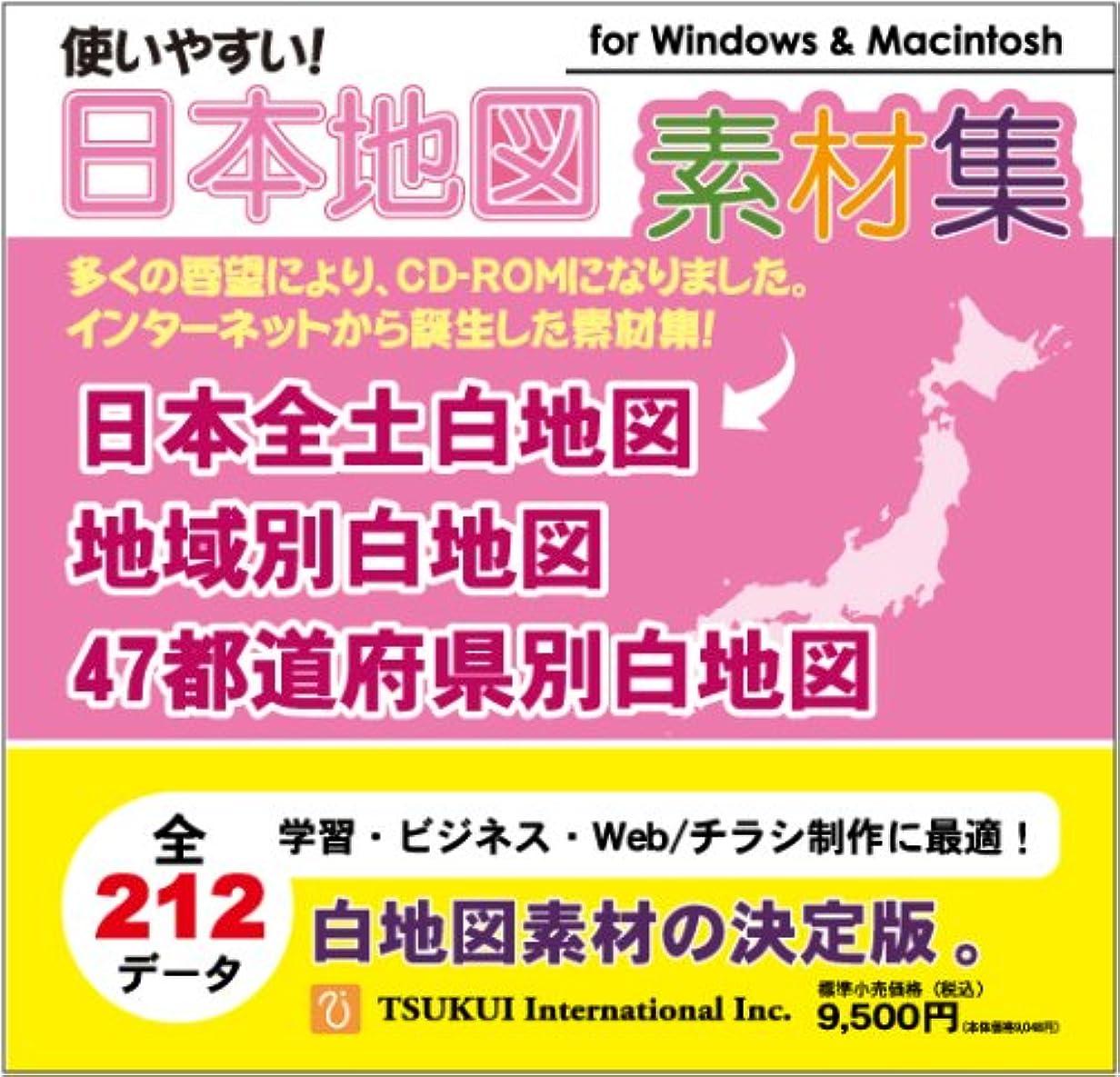 わかりやすい遵守する危険日本地図素材集