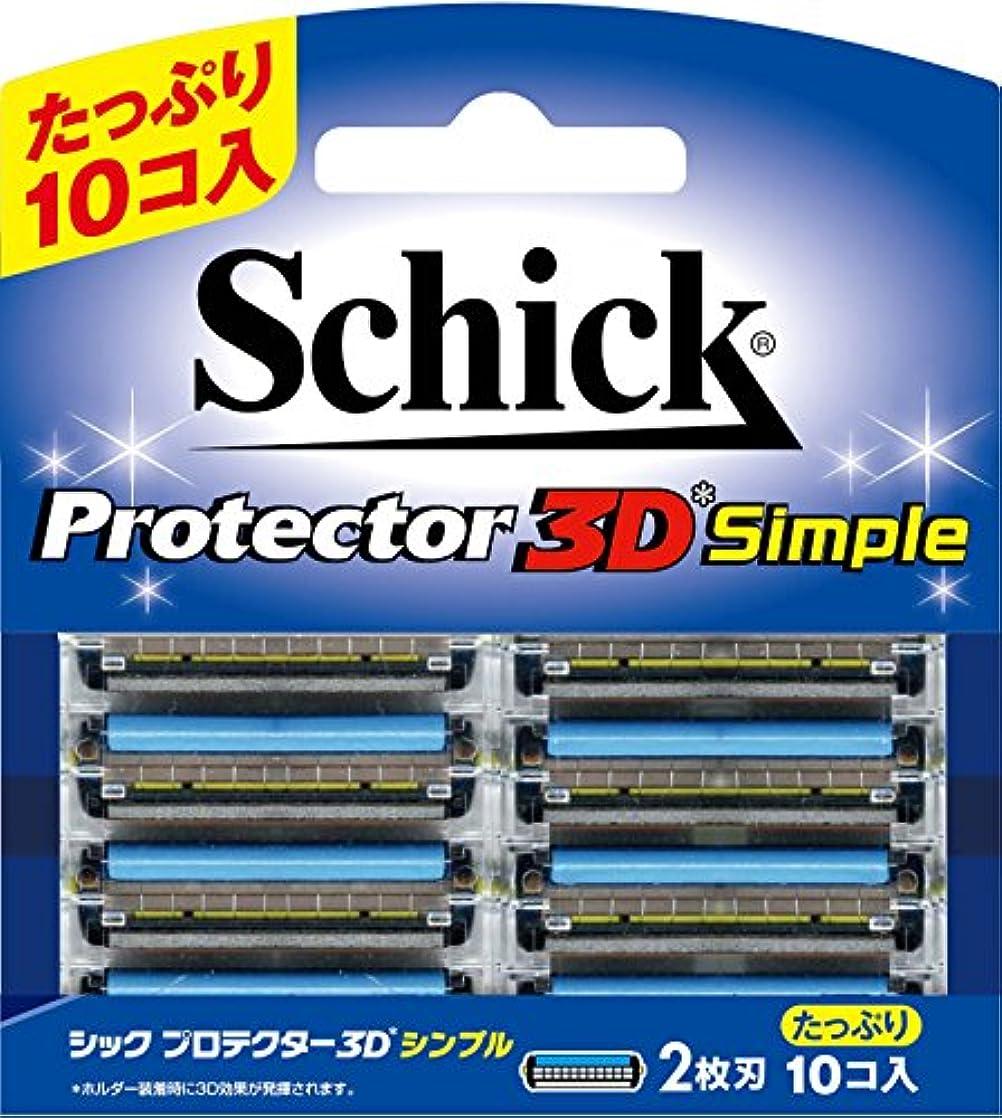 水を飲むマイナス花輪シック プロテクター3D シンプル 替刃 (10コ入)