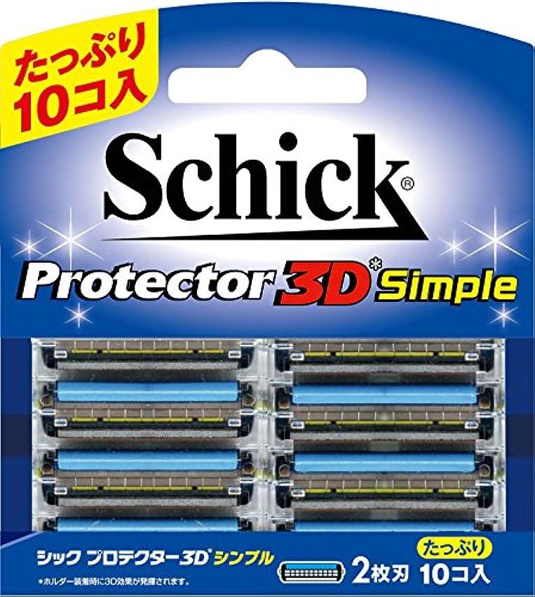 辞任ジャグリング債務シック プロテクター3D シンプル 替刃 (10コ入)