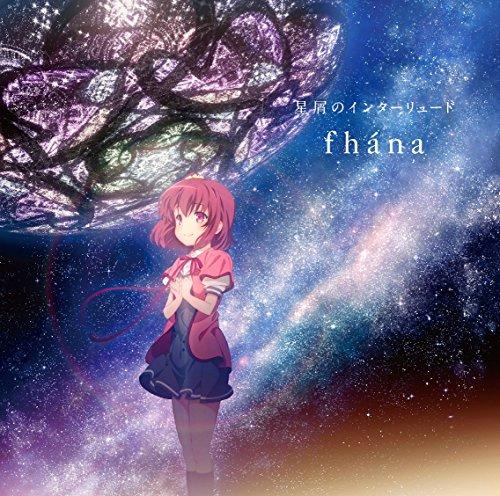 fhana – 星屑のインターリュード [Mora FLAC 24bit/96kHz]