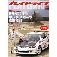 Play Drive (プレイ ドライブ) 2007年 06月号 [雑誌]