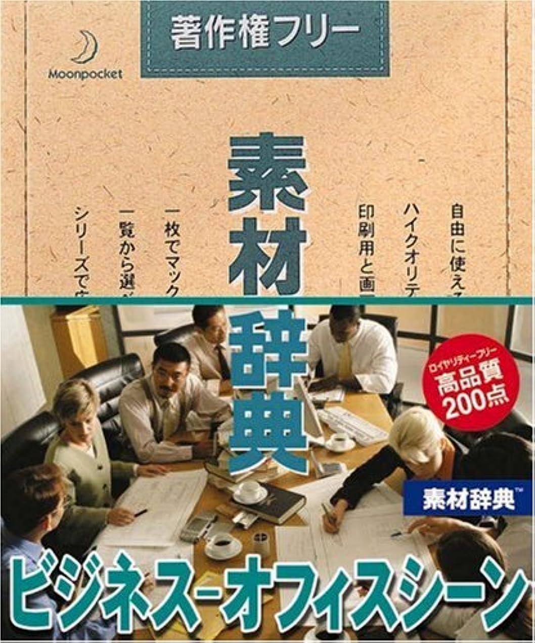 効果的に後退するメンター素材辞典 Vol.84 ビジネス-オフィスシーン編