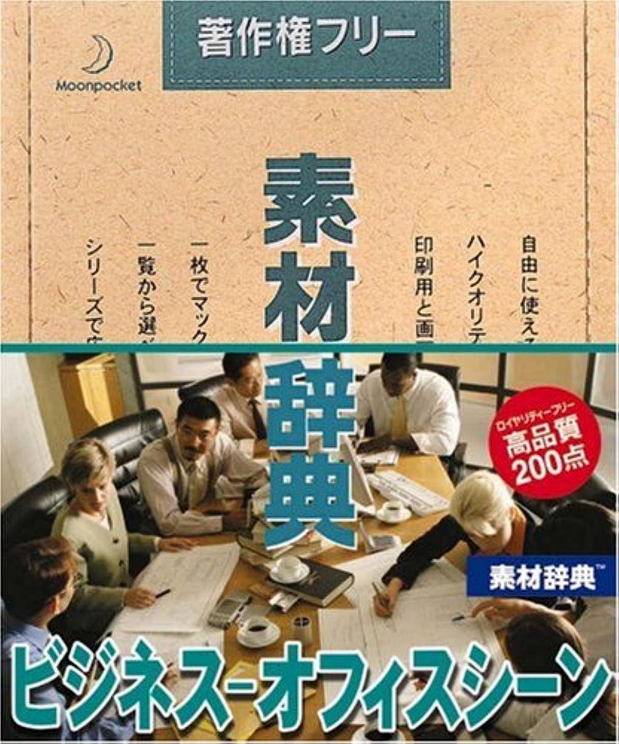 アイスクリーム放射性尊敬する素材辞典 Vol.84 ビジネス-オフィスシーン編