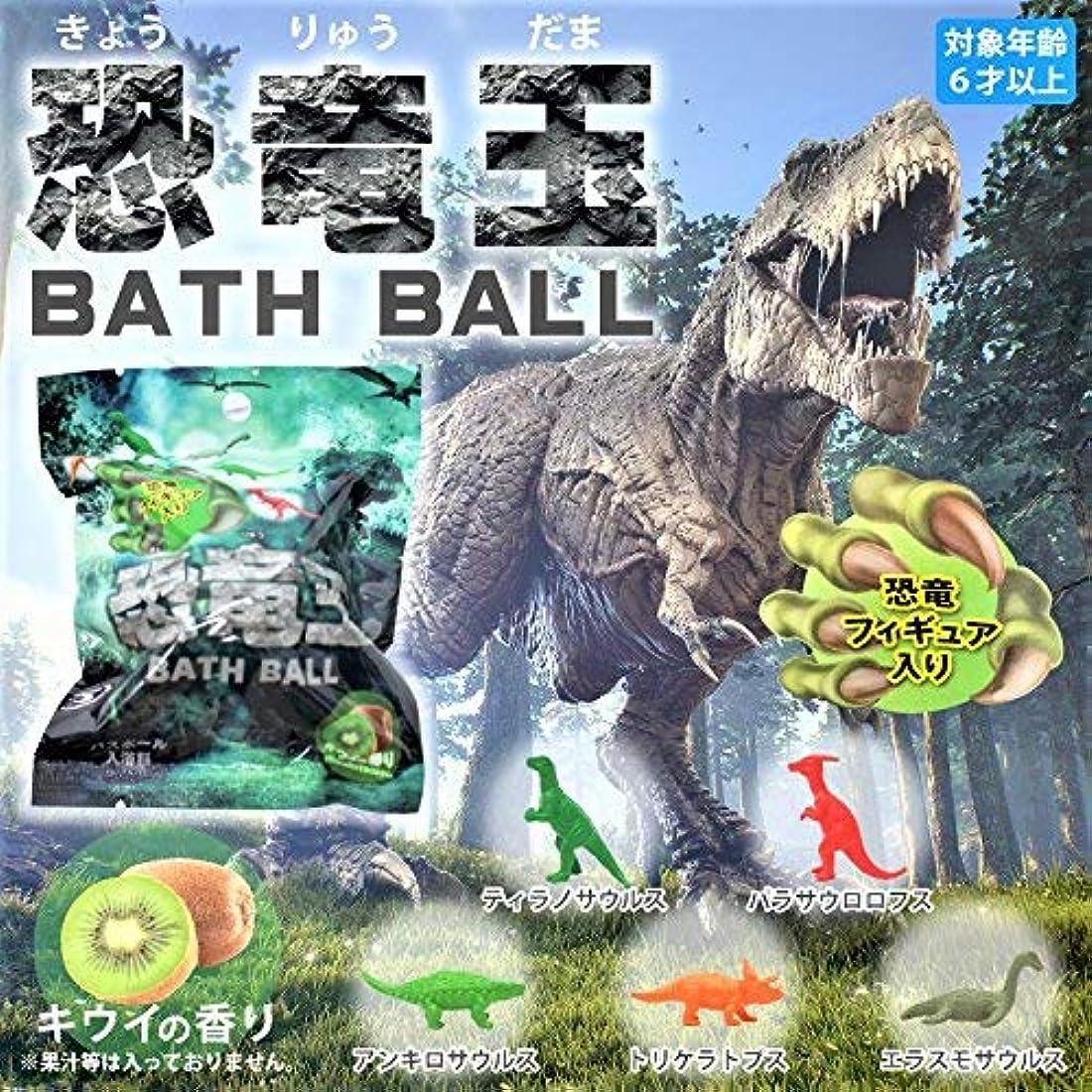 間中に近所の恐竜玉バスボール 24個1セット キウイの香り 恐竜フィギュア入りバスボール 入浴剤