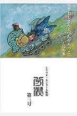 分泌【第3号】夢おじさんとべんがらっこ Kindle版