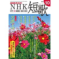 NHK 短歌 2018年 10月号 [雑誌] (NHKテキスト)