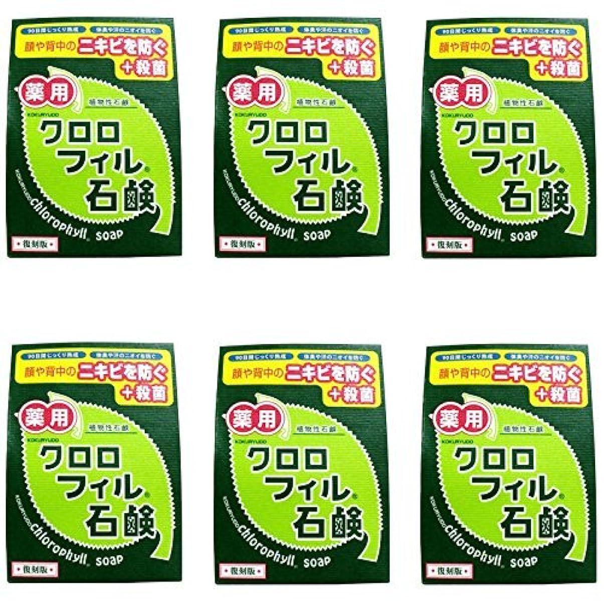 オペラ韓国報復【まとめ買い】クロロフィル石鹸 復刻版 85g (医薬部外品)【×6個】