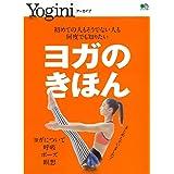 Yoginiアーカイブ ヨガのきほん ~呼吸・瞑想・ポーズ・アーユルヴェーダ・解剖・生理 (エイムック 4260 Yoginiアーカイブ)