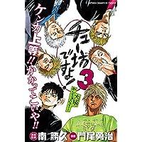 チュー坊ですよ! ~大阪やんちゃメモリー~ 3 (少年チャンピオン・コミックス)