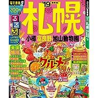 るるぶ札幌 小樽 富良野 旭山動物園'19 (るるぶ情報版)