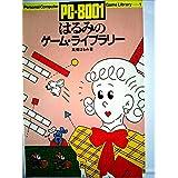 PC-8001はるみのゲーム・ライブラリー (1982年)