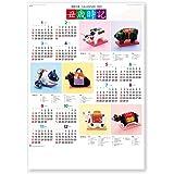 新日本カレンダー 2021年 カレンダー 壁掛け 丑歳時記 NK346 1月始まり
