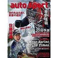 auto sport - オートスポーツ -  2018年 9/21号 No.1489