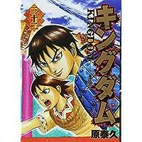 キングダム 32 (ヤングジャンプコミックス)