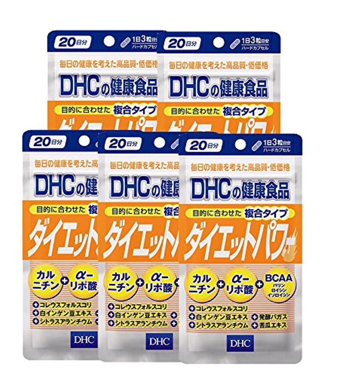 起こる宣言する政治家【セット品】DHC ダイエットパワー 20日 60粒 5袋セット