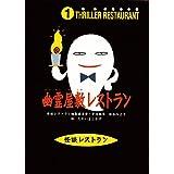 怪談レストラン(1)幽霊屋敷レストラン