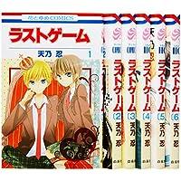 ラストゲーム (天乃忍) コミック 1-6巻セット (花とゆめCOMICS)