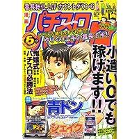 漫画パチスロパニック7 (セブン) 2007年 06月号 [雑誌]