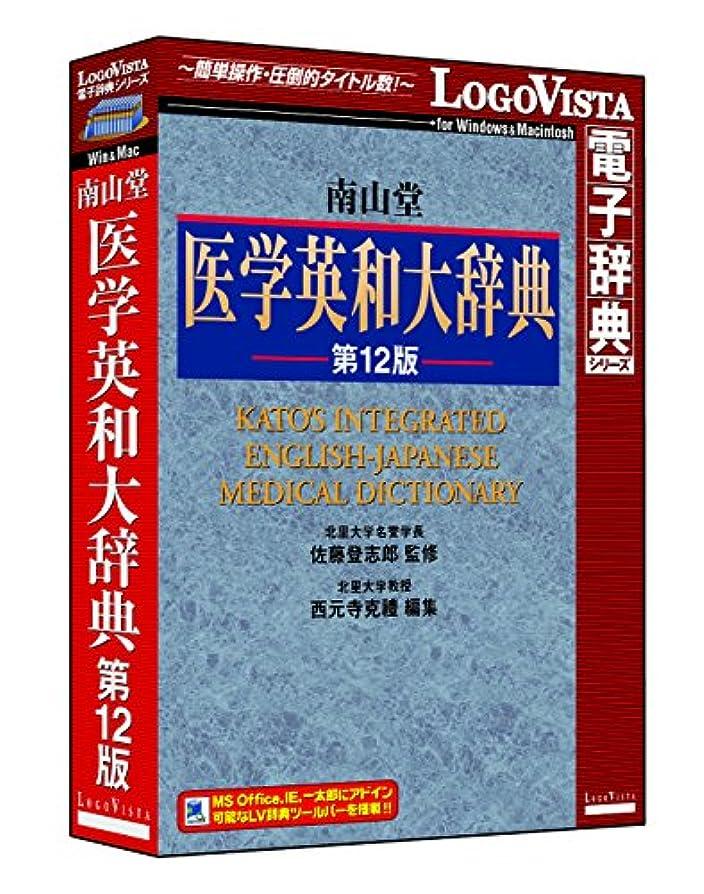 採用する文言細菌南山堂 医学英和大辞典 第12版