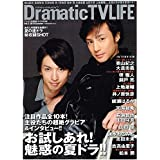 Dramatic TV LIFE (ドラマティック テレビ ライフ) vol.3 2010年 9/24号 [雑誌]