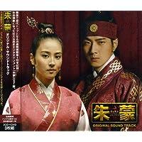 朱蒙(チュモン)オリジナル・サウンドトラック(DVD付)
