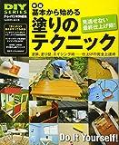 DIYシリーズ 新版 基本から始める塗りのテクニック (Gakken Mook DIY SERIES)