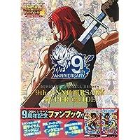 バンダイ公認 スーパードラゴンボールヒーローズ 9th ANNIVERSARY SUPER GUIDE (Vジャンプブックス(書籍))