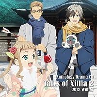 アンソロジードラマCD テイルズ・オブ・エクシリア2 2013 Winter