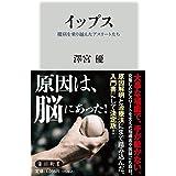 イップス 魔病を乗り越えたアスリートたち (角川新書)