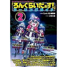 『ろんぐらいだぁす!』ツーリングガイド: 2 (REXコミックス)
