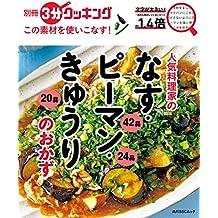 別冊3分クッキング この素材を使いこなす! 人気料理家のなす・ピーマン・きゅうりのおかず (角川SSC)