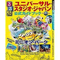 るるぶユニバーサル・スタジオ・ジャパン(R) 公式ガイドブック(2018年版) (るるぶ情報版(目的))
