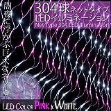 LED304球 ネットタイプ クリスマスイルミネーション ピンク×ホワイト △_76052
