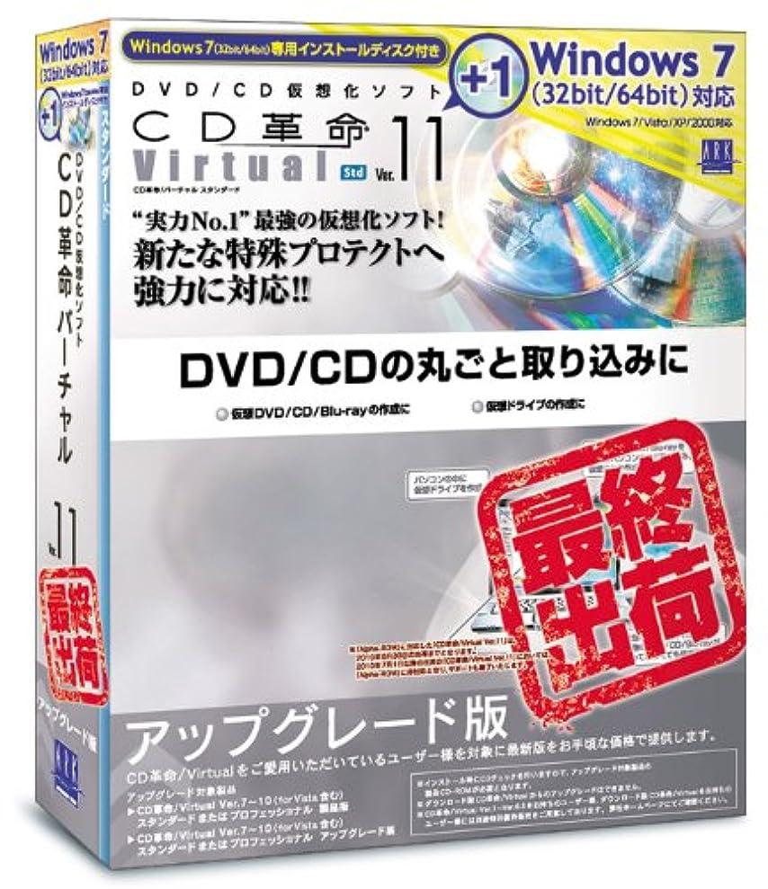 ブラウスリールキャンペーンCD革命/Virtual Ver.11 for Windows7 Std アップグレード版