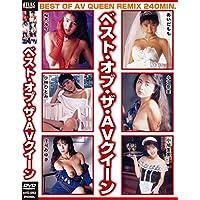 ベスト・オブ・AVクイーン [DVD]