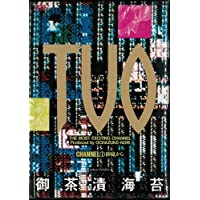 TVO 1 (ヤングサンデーコミックス)