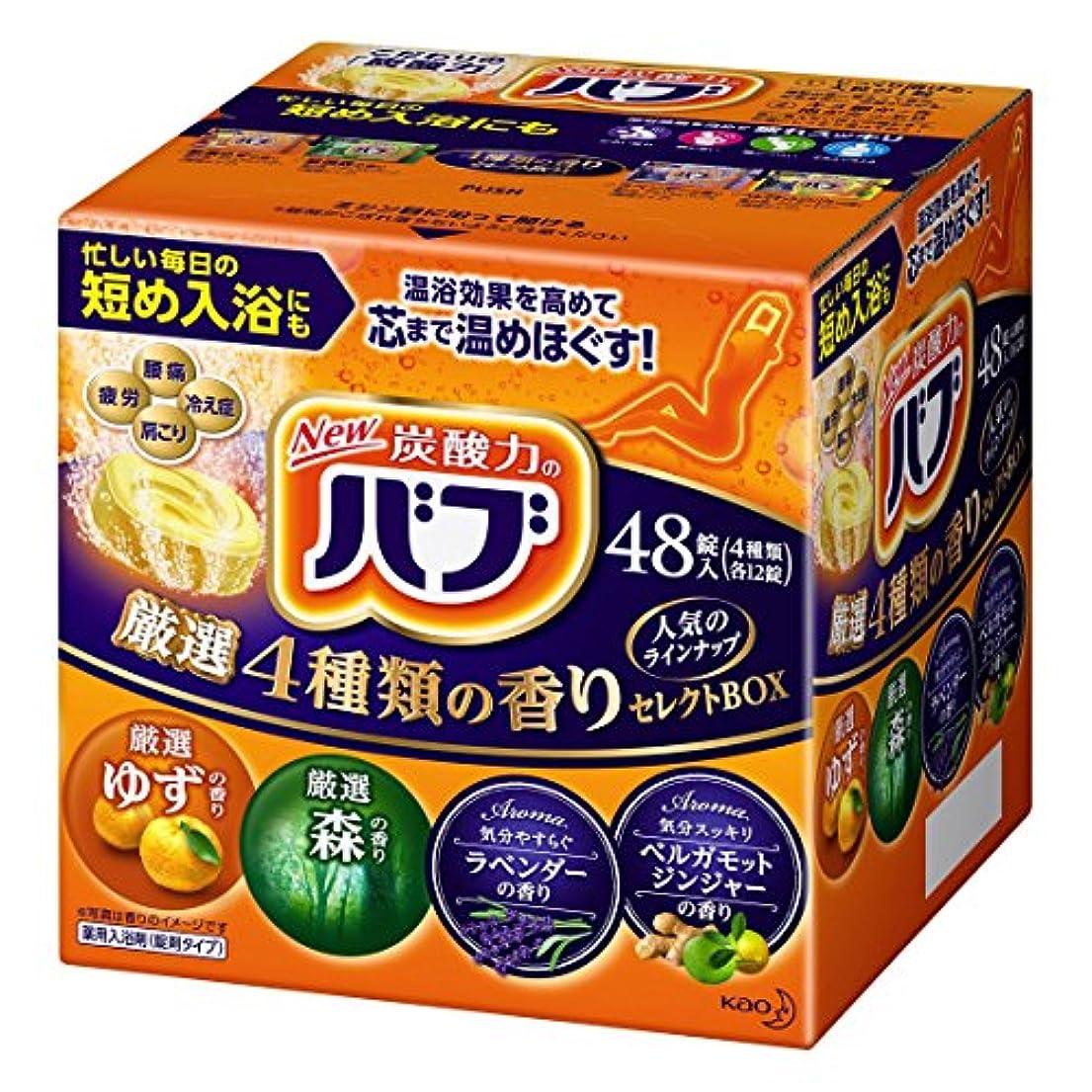 バックアップ自分を引き上げるレンジ【大容量】バブ 厳選4種類の香りセレクトBOX 48錠 炭酸 入浴剤