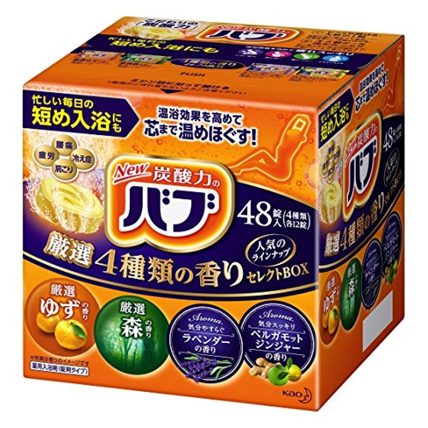 へこみ虹信号【大容量】バブ 厳選4種類の香りセレクトBOX 48錠 炭酸 入浴剤