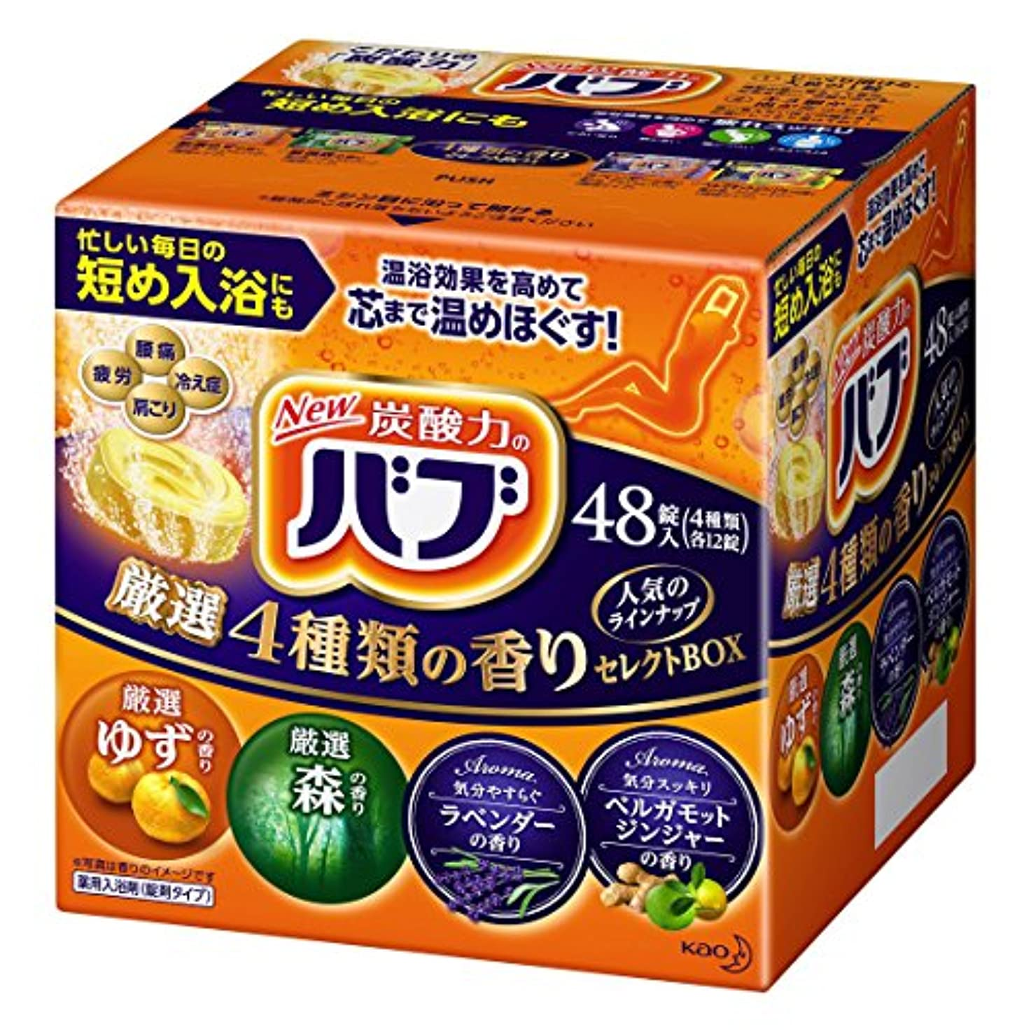 放棄されたレンジ補助【大容量】 バブ 厳選4種類の香りセレクトBOX 薬用 炭酸 入浴剤 詰め合わせ [医薬部外品] 単品 48錠