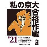 私の京大合格作戦 2021年版 (YELL books)