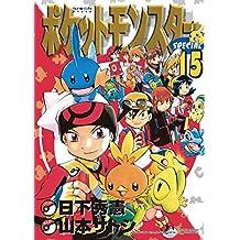 ポケットモンスタースペシャル(15) (てんとう虫コミックススペシャル)