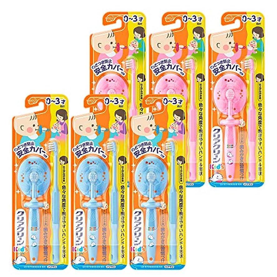 【まとめ買い】クリアクリーンキッズ 歯ブラシ 0~3才向け 6セット (トレーニング用×6本 仕上げみがき用×6本)