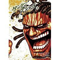 ケンガンアシュラ(10) (裏少年サンデーコミックス)