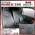 200系 ハイエース DX フロント用 ダイヤカットデザイン シートカバー ブラックステッチ