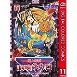 魔人探偵脳噛ネウロ カラー版 11 (ジャンプコミックスDIGITAL)