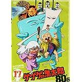ゲゲゲの鬼太郎 80's(17) 1985[第3シリーズ] [DVD]